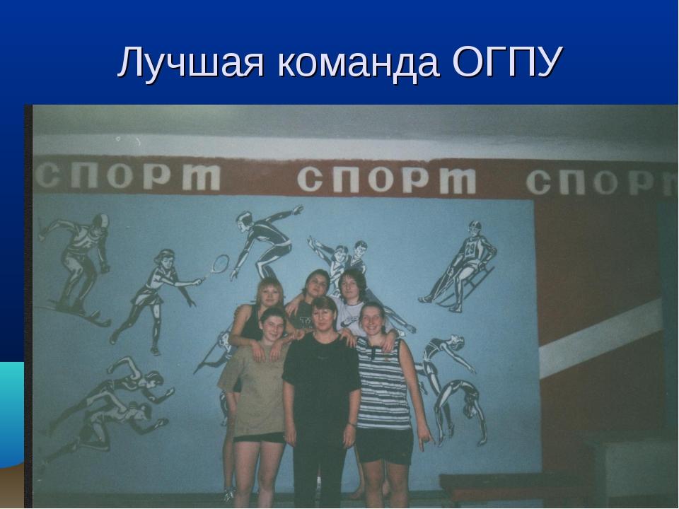 Лучшая команда ОГПУ