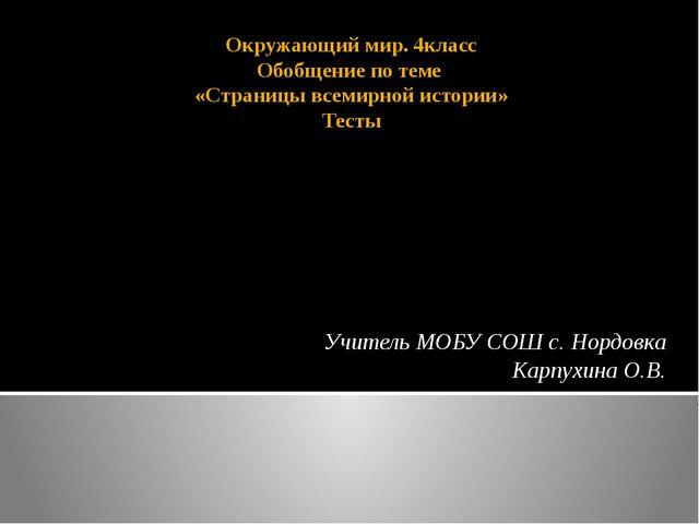 Окружающий мир. 4класс Обобщение по теме «Страницы всемирной истории» Тесты У...
