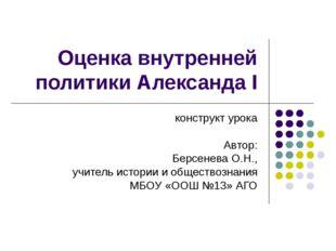 Оценка внутренней политики Александа I конструкт урока Автор: Берсенева О.Н.,