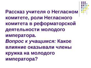 Рассказ учителя о Негласном комитете, роли Негласного комитета в реформаторск