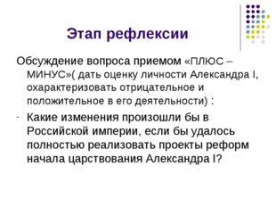 Этап рефлексии Обсуждение вопроса приемом «ПЛЮС – МИНУС»( дать оценку личност