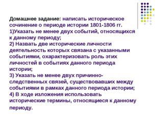 Домашнее задание: написать историческое сочинение о периоде истории 1801-1806