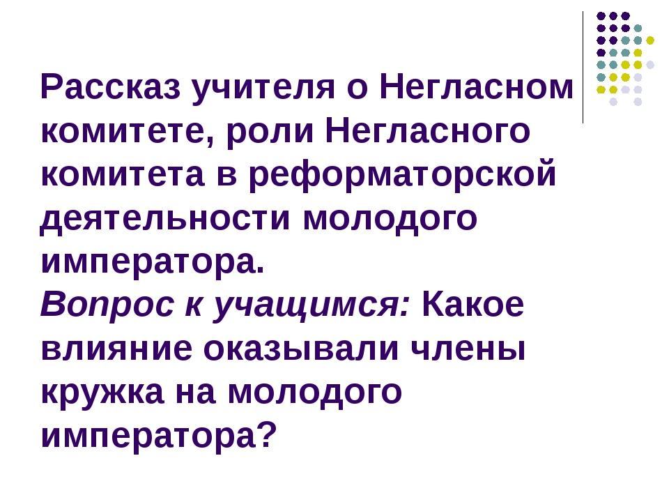 Рассказ учителя о Негласном комитете, роли Негласного комитета в реформаторск...