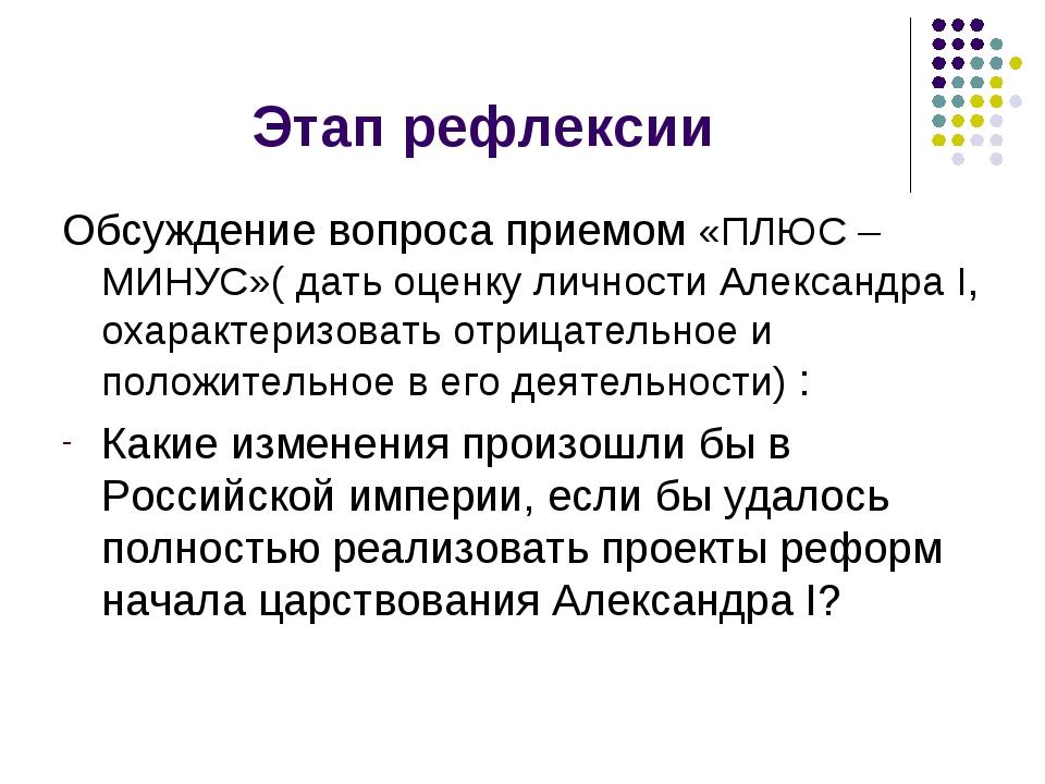 Этап рефлексии Обсуждение вопроса приемом «ПЛЮС – МИНУС»( дать оценку личност...