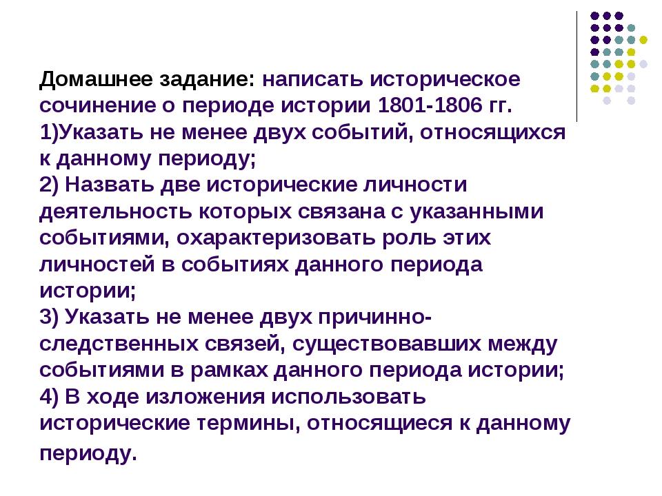 Домашнее задание: написать историческое сочинение о периоде истории 1801-1806...