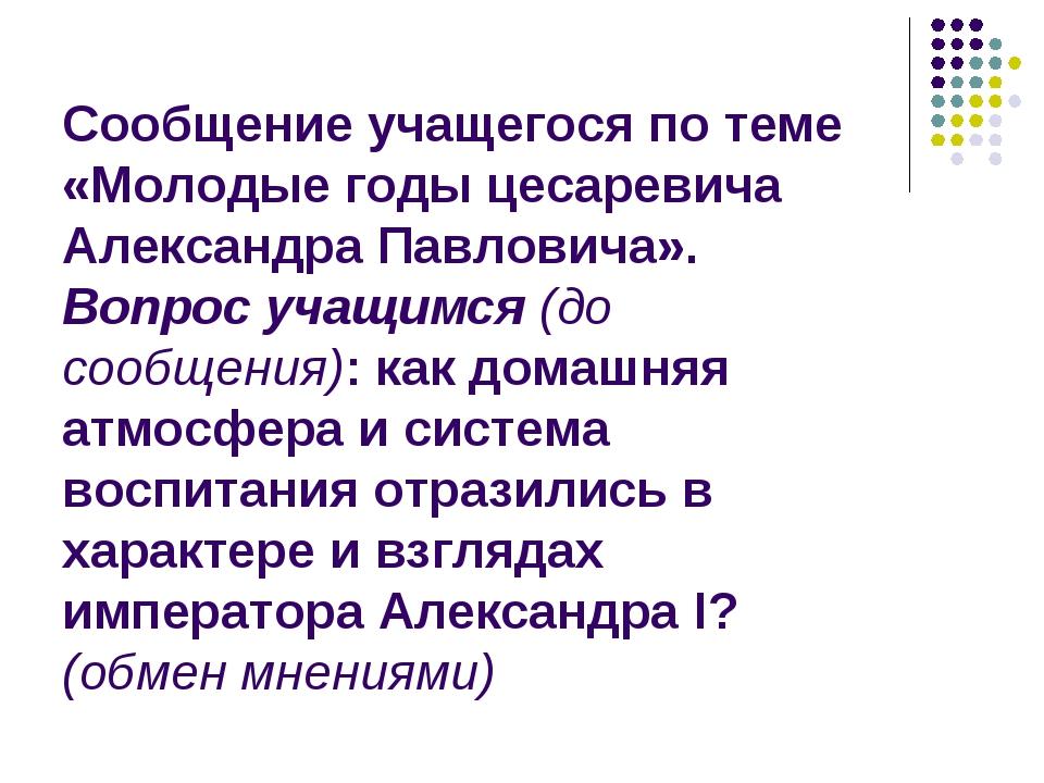 Сообщение учащегося по теме «Молодые годы цесаревича Александра Павловича». В...