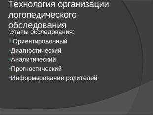 Технология организации логопедического обследования Этапы обследования: Ориен