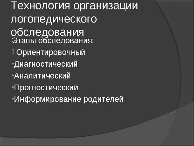 Технология организации логопедического обследования Этапы обследования: Ориен...