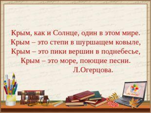 Крым, как и Солнце, один в этом мире. Крым – это степи в шуршащем ковыле, Кры
