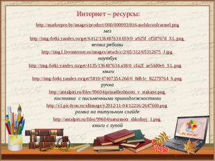 http://markerpro.by/images/product/000/000093/816-melshcoolcarmel.png мел htt