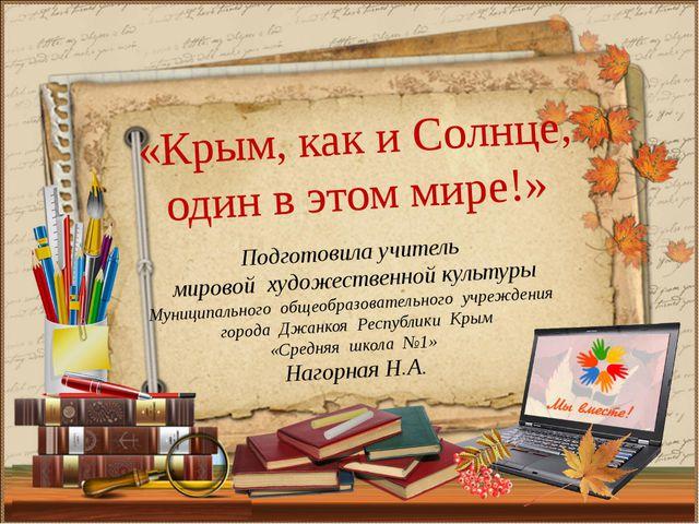 Подготовила учитель мировой художественной культуры Муниципального общеобразо...