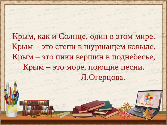Крым, как и Солнце, один в этом мире. Крым – это степи в шуршащем ковыле, Кры...