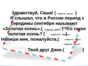 Здравствуй, Саша! ( ) Я слышал, что в России период с середины сентября назыв