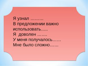 Я узнал ……… В предложении важно использовать….. Я доволен ……. У меня получало
