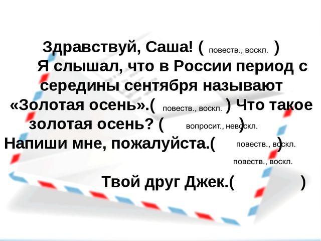 Здравствуй, Саша! ( ) Я слышал, что в России период с середины сентября назыв...