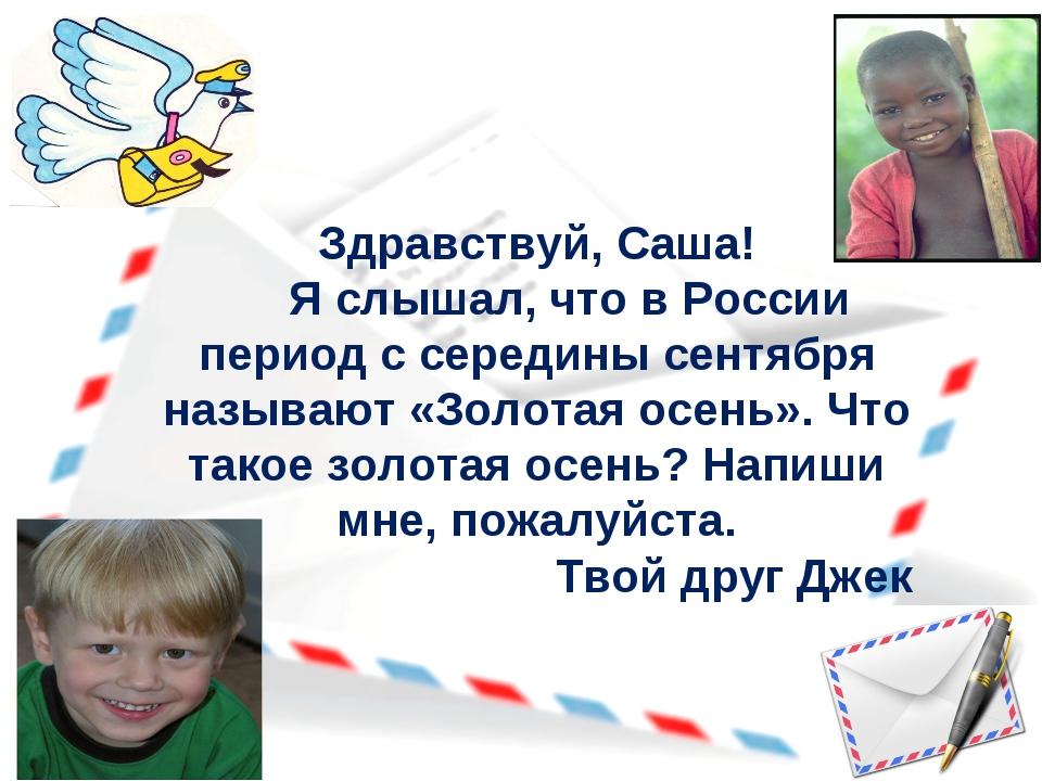 Здравствуй, Саша! Я слышал, что в России период с середины сентября называют...