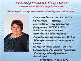 Стесенко Наталья Николаевна Учитель химии МКОУ Титаревскаой СОШ Кантемировск