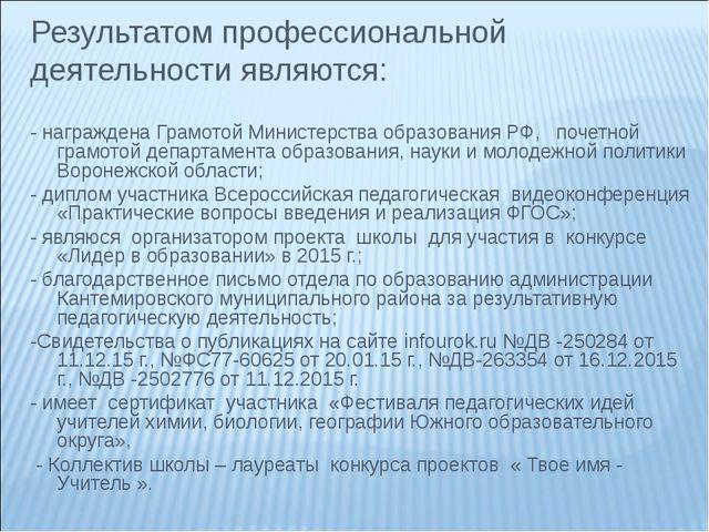 Результатом профессиональной деятельности являются: - награждена Грамотой Мин...