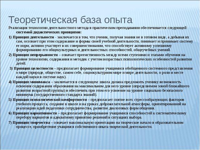 Теоретическая база опыта Реализация технологии деятельностного метода в практ...