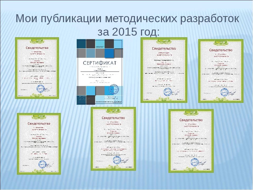 Мои публикации методических разработок за 2015 год: