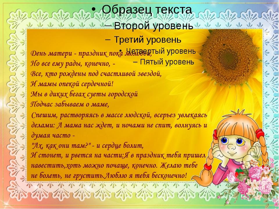 стихи к празднику день матери в начальной школе шаговой доступности