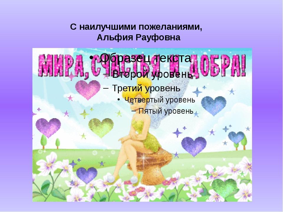 С наилучшими пожеланиями, Альфия Рауфовна