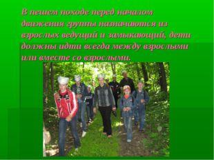 В пешем походе перед началом движения группы назначаются из взрослых ведущий