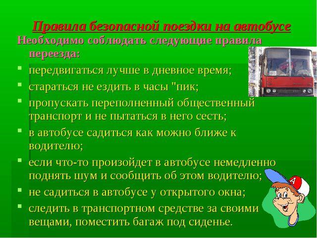 Правила безопасной поездки на автобусе Необходимо соблюдать следующие правила...