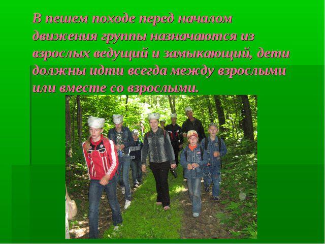 В пешем походе перед началом движения группы назначаются из взрослых ведущий...