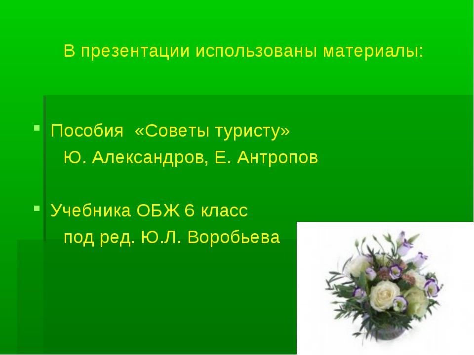 В презентации использованы материалы: Пособия «Советы туристу» Ю. Александро...