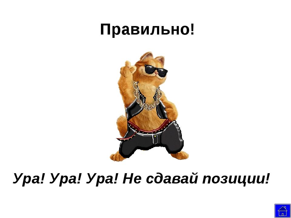 Открытки ура мы победили в игре, изображением советских