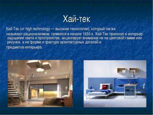 Хай-тек Хай-Тек (от high technology— высокие технологии), который также назы