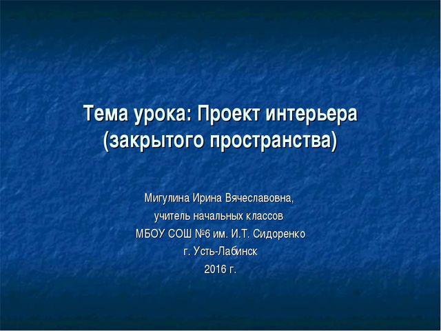 Тема урока: Проект интерьера (закрытого пространства) Мигулина Ирина Вячеслав...