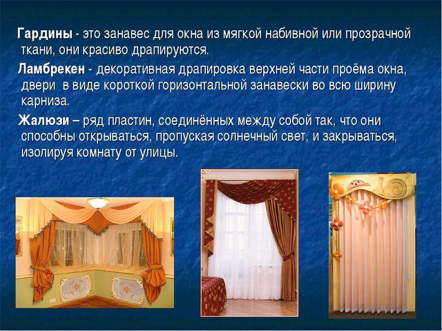 Гардины - это занавес для окна из мягкой набивной или прозрачной ткани, они...