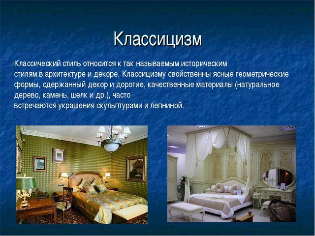 Классицизм Классический стиль относится ктак называемым историческим стилям...
