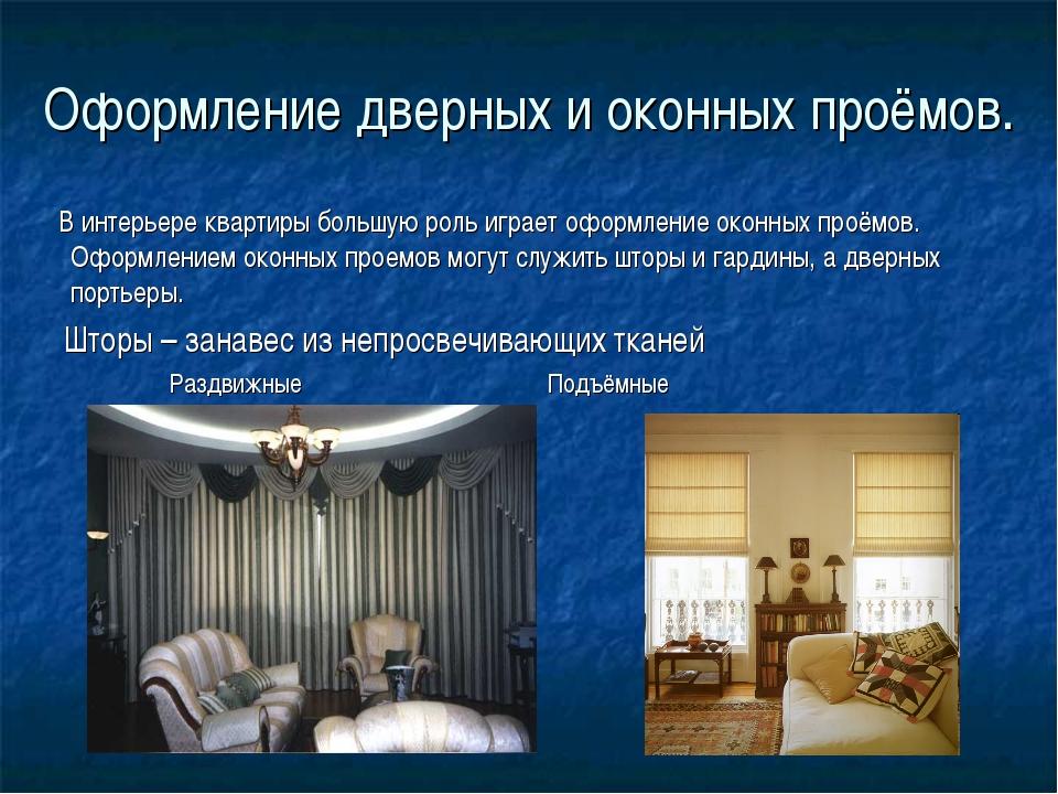Оформление дверных и оконных проёмов. В интерьере квартиры большую роль играе...
