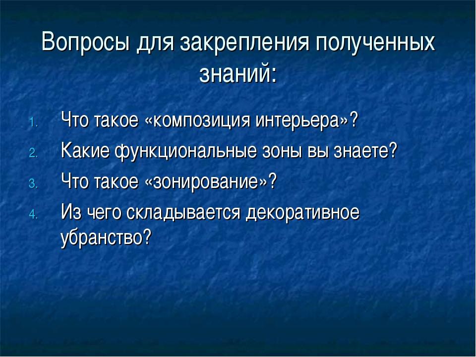 Вопросы для закрепления полученных знаний: Что такое «композиция интерьера»?...