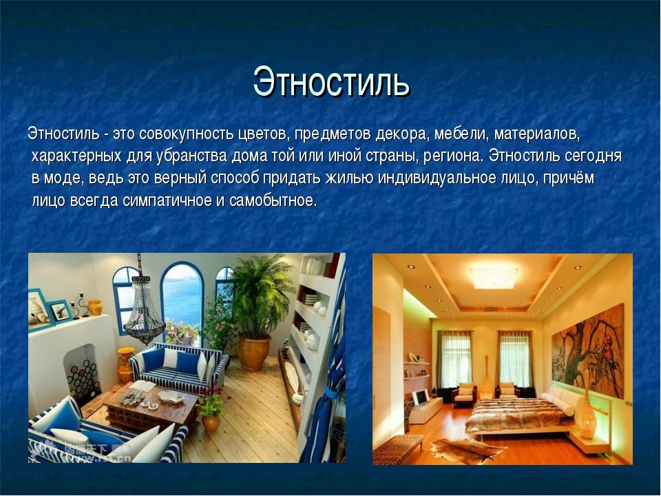 Этностиль Этностиль - это совокупность цветов, предметов декора, мебели, мате...
