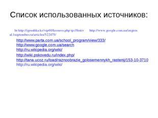Список использованных источников: ht http://igrushka.kz/vip60/krossvo.php tp: