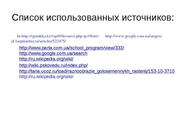 Список использованных источников: ht http://igrushka.kz/vip60/krossvo.php tp:...