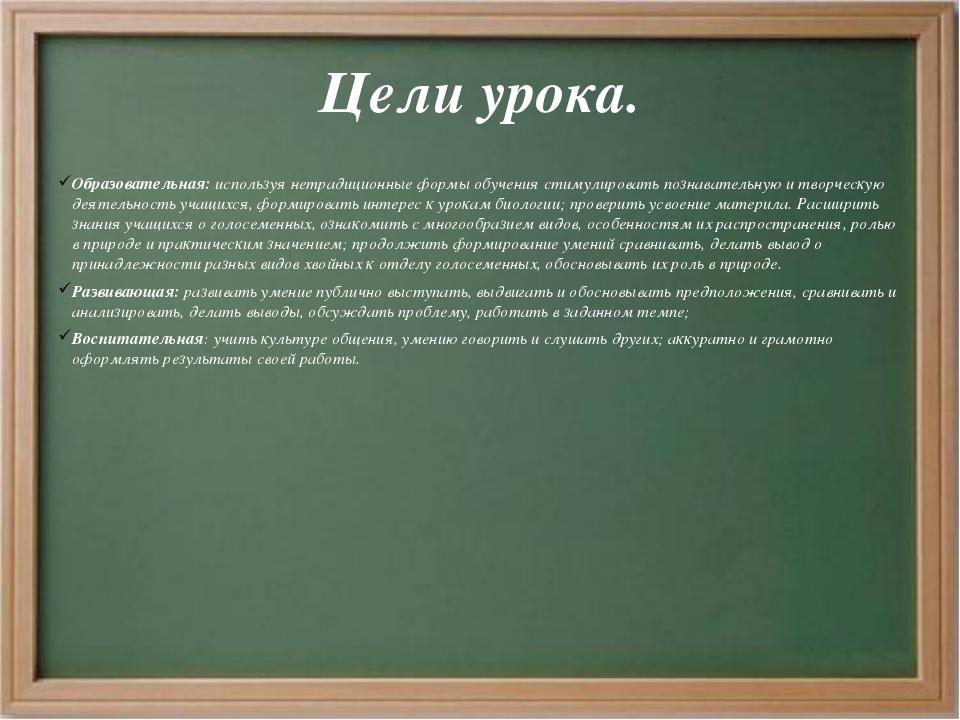 Цели урока. Образовательная: используя нетрадиционные формы обучения стимулир...