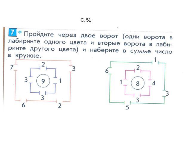 С. 51