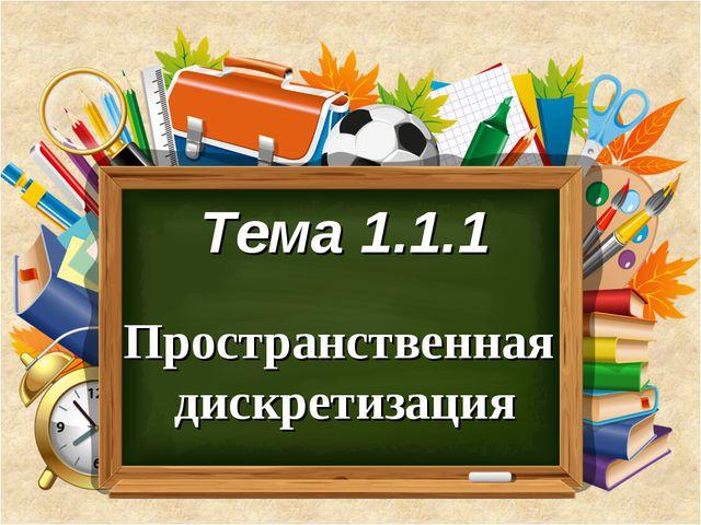 Тема 1.1.1 Пространственная дискретизация
