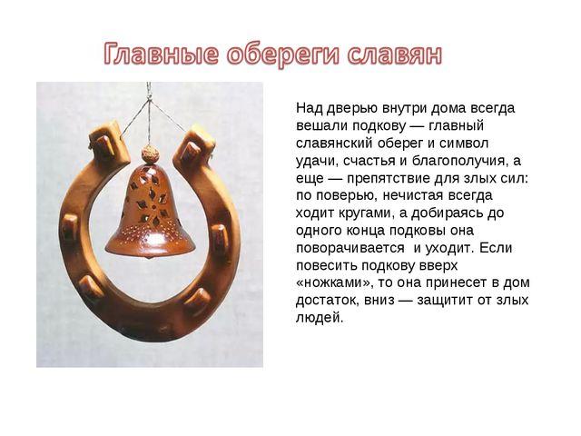 Над дверью внутри дома всегда вешали подкову — главный славянский оберег и си...