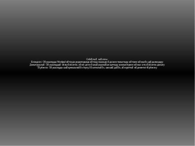 Сабақтың мақсаты: Білімділігі: Оқушыларды Wordpad мәтіндік редакторында мәт...