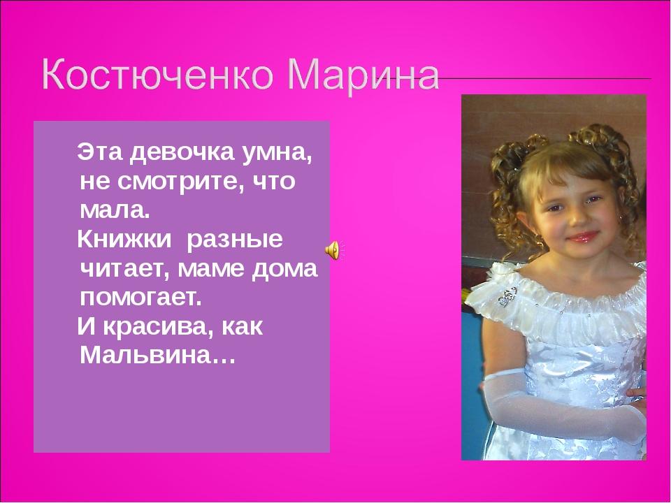 Эта девочка умна, не смотрите, что мала. Книжки разные читает, маме дома пом...
