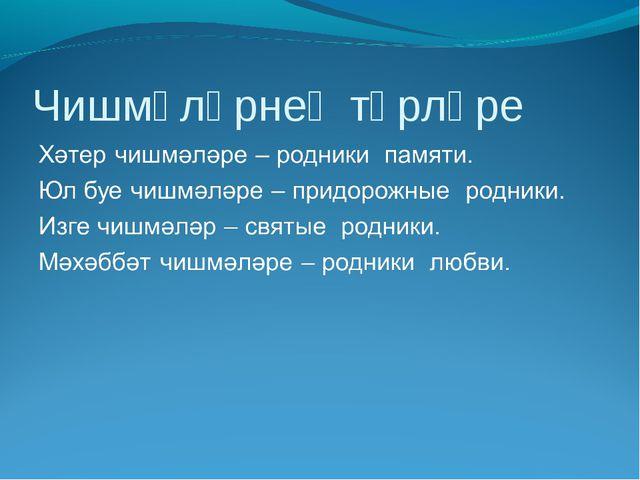 Чишмәләрнең төрләре Мастер презентаций http://www.deti-66.ru/