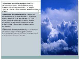 Абсолютная влажность воздуха (полный)— физическая величина, показывающая мас