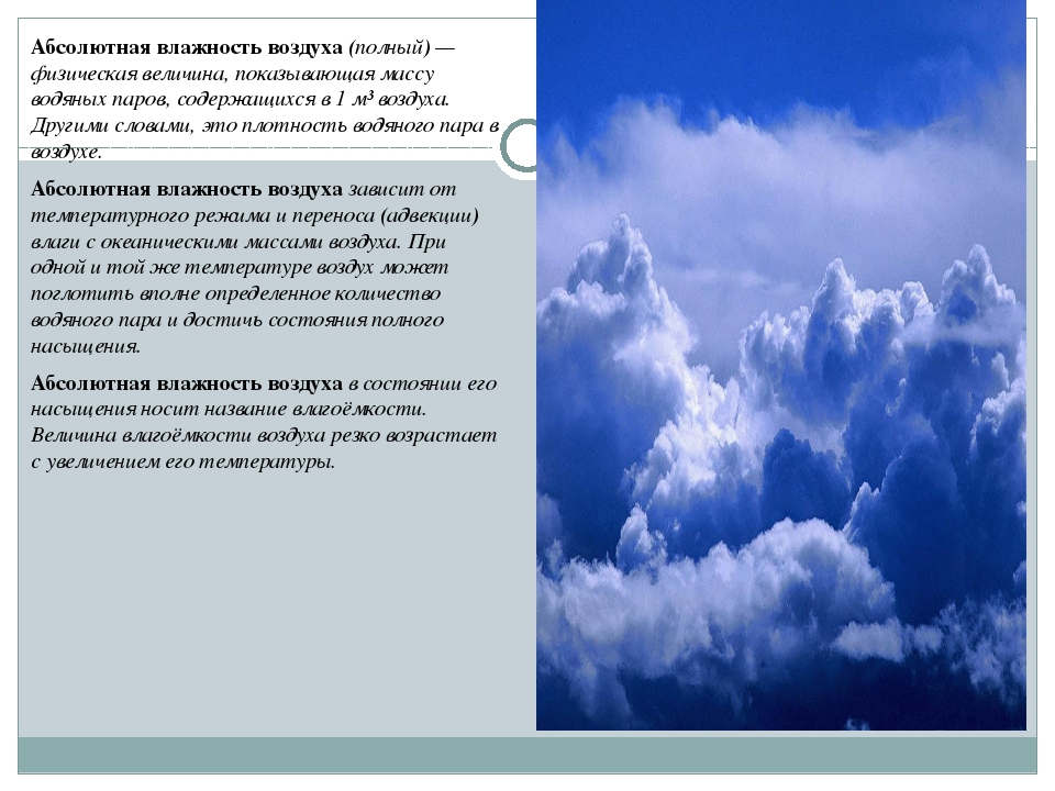 Абсолютная влажность воздуха (полный)— физическая величина, показывающая мас...