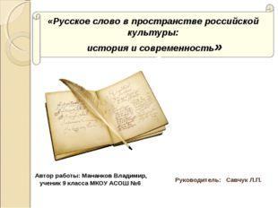«Русское слово в пространстве российской культуры: история и современность» А
